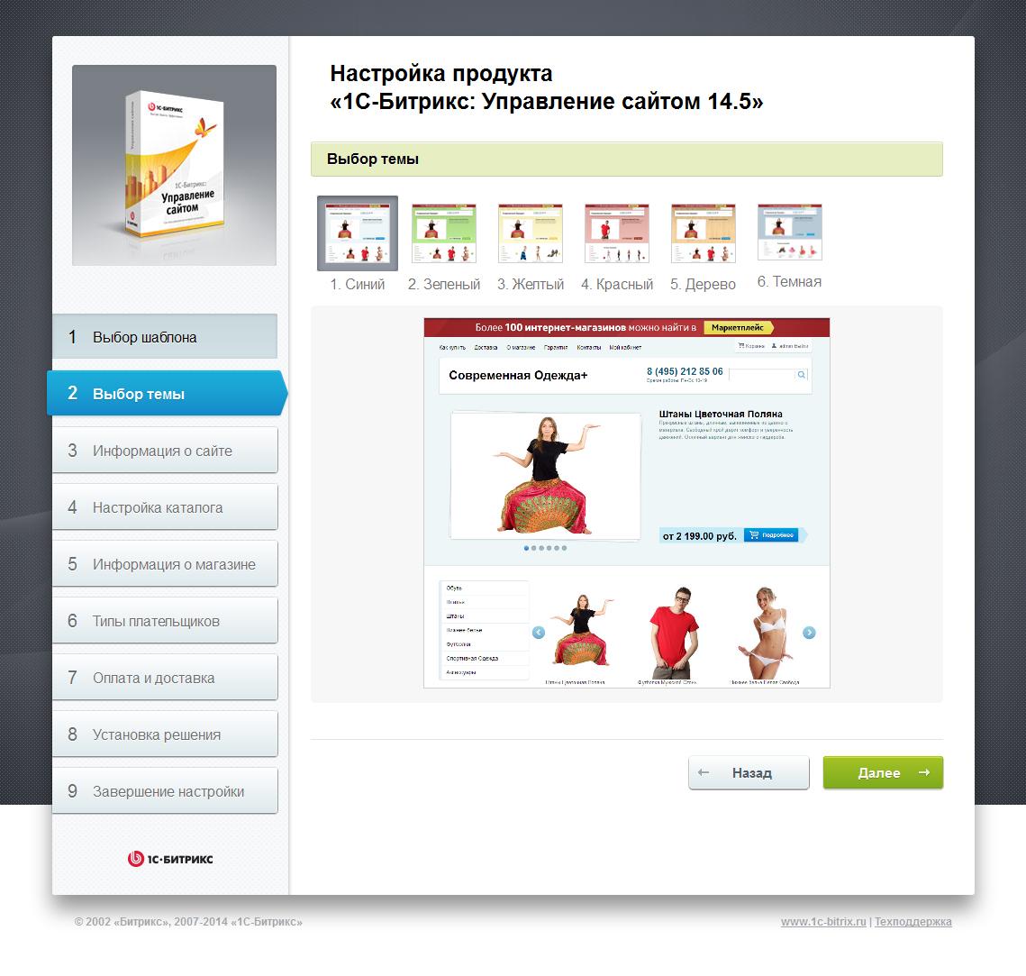 Интернет-магазин «1С-Битрикс» создает условия для отличного старта b0637aa45bf5d